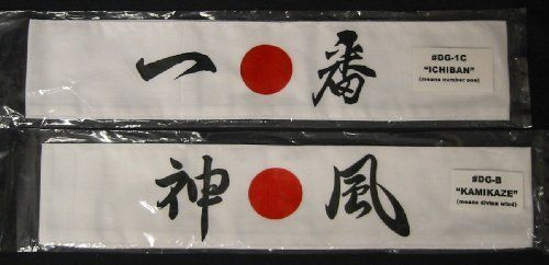 "Japanese Headbands ""Ichiban/Number One"" and ""Kamikazi/Devine Wind"" House of Rice. $9.95"
