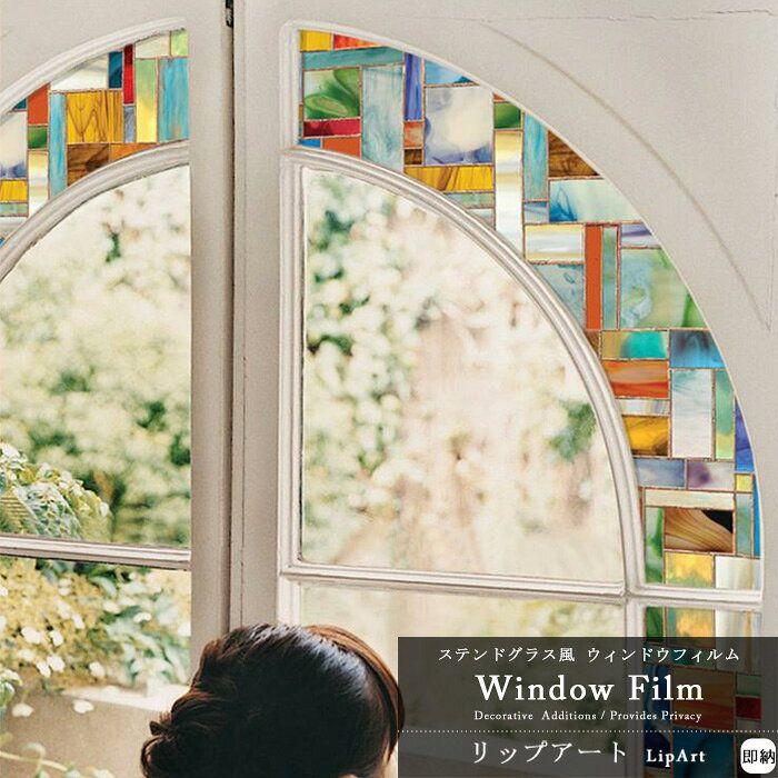 楽天市場 窓ガラスフィルム 窓 目隠し シート ステンドグラス ガラス