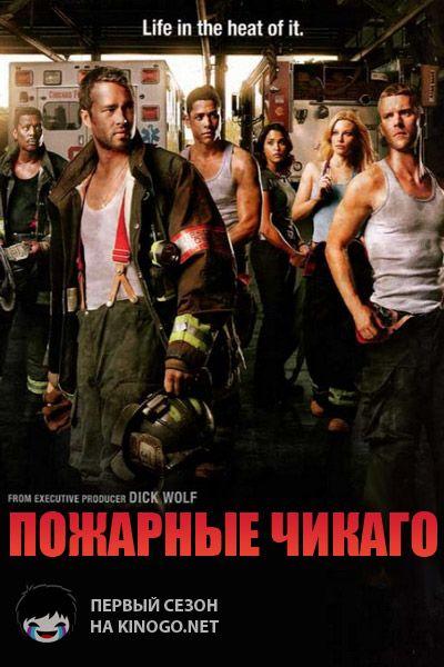 Пожарные чикаго (1 сезон)