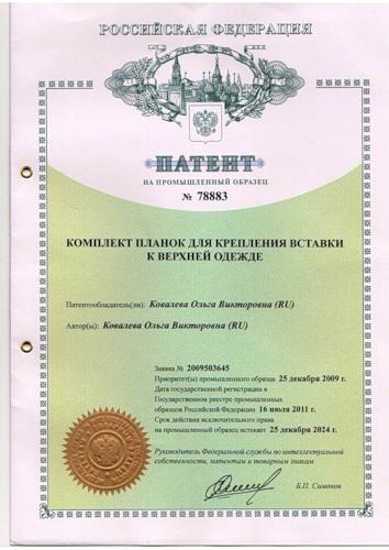 Патент на промышленный образец пальто