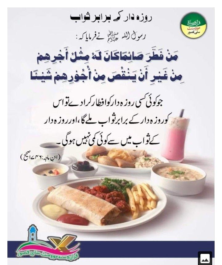 Pin By Tutifruti On رمضان کریم Food Cheese Dairy
