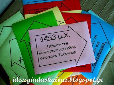 Ιδέες για δασκάλους:Χρωματιστό χρονολόγιο της Ιστορίας της Ε'Δημοτικού