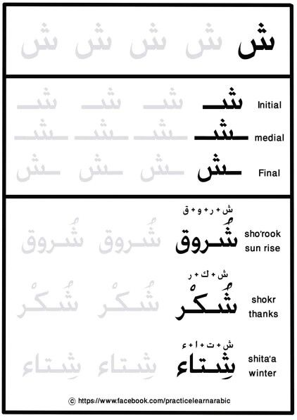 Let's learn more Words book # حرف الشين #practicelearnarabic . For more exercices please join (Practice and learn Arabic) facebook group http://m2.facebook.com/practicelearnarabic?ref=stream