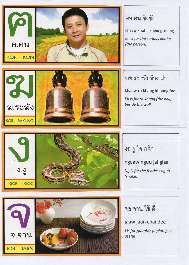 Thai Alphabet Song Lyrics page2