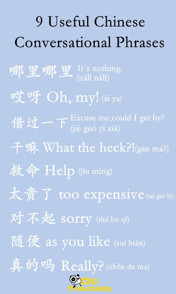 The beauty of these Chinese conversational phrases is that they are short and sweet, and simple to learn in a short span of time. More details:http://bit.ly/1NGXoDs
