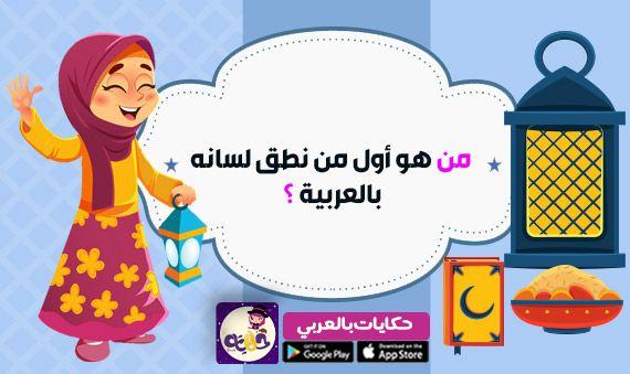 مسابقات وفوازير رمضانية للاطفال مسابقة رمضانية 2019 بالعربي نتعلم Congratulations Baby Eid Crafts Rainbow Wallpaper