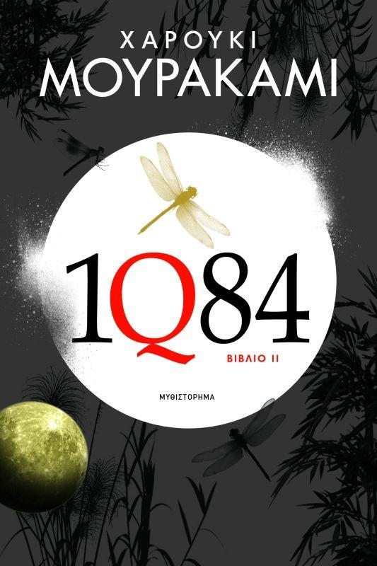 Κι όπου να 'ναι αρχίζει η ώρα των φαντασμάτων. 1Q84, ΒΙΒΛΙΟ 2 - ΧΑΡΟΥΚΙ ΜΟΥΡΑΚΑΜΙ