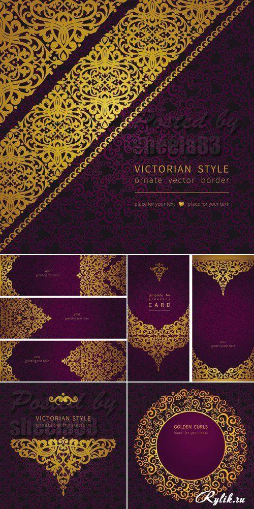 Викторианский стиль - роскошные фиолетовые фоны с золотыми орнаментами