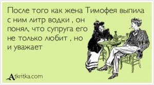 Аткрытка №411471: После того как жена Тимофея выпила   с ним литр водки , он  понял, что супруга его  не только любит , но   и уважает - atkritka.com