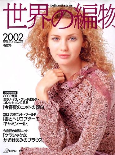 Let's knit series NV3957 2002 SpringSammer sp-kr_1.jpg