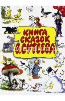 Сутеев, Чуковский - Книга сказок В. Сутеева обложка книги