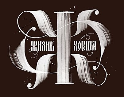 Cyrillic calligraphy collection