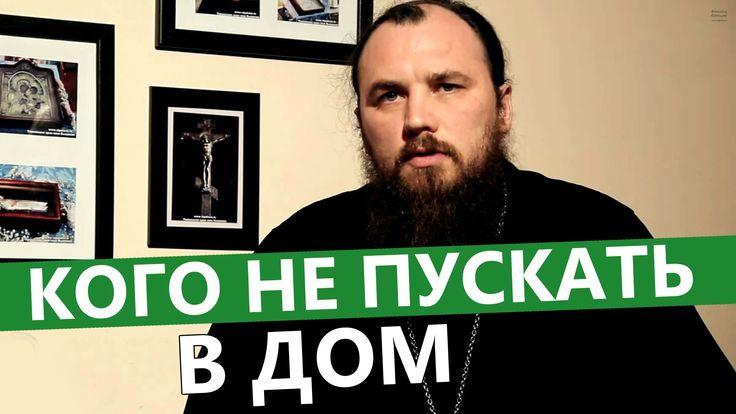 Кого не пускать в свой дом? Священник Максим Каскун