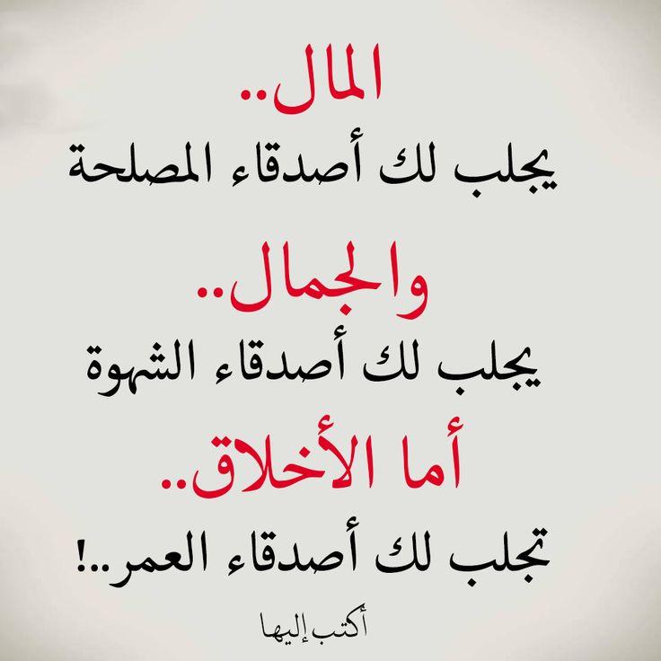 الاخلاق تجلب اصدقاء العمر Arabic Tattoo Quotes Funny Arabic Quotes Quotes
