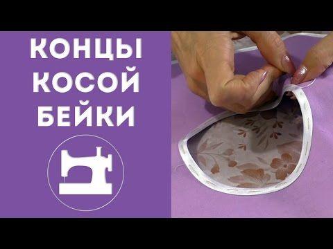 Концы косой бейки - YouTube