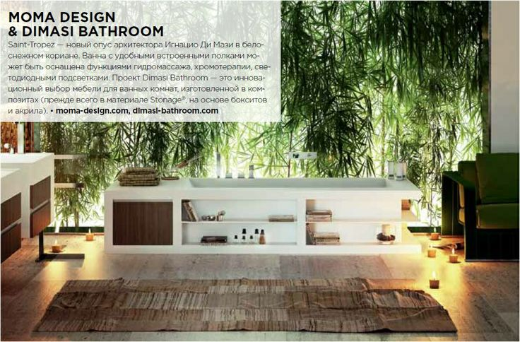 "PRESS: MOMA Design on Russian magazine ""100% Bathrooms"" talks about our SAINT-TROPEZ Bathtub in Corian! #архитектура"