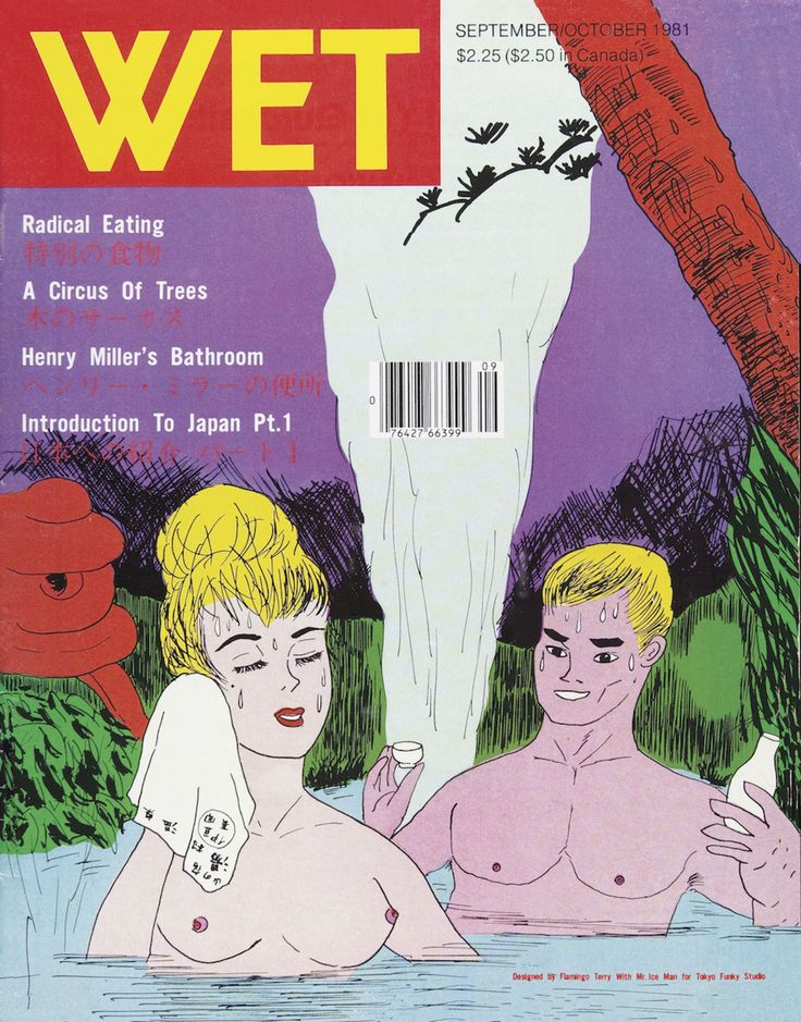 """WET was a """"magazine of gourmet bathing"""" founded by Leonard Koren in Los Angeles and published in 34 issues between 1976–81. WET Magazine cover, September/October 1981. Design and illustration by Teruhiko Yumura. Art direction by Leonard Koren."""