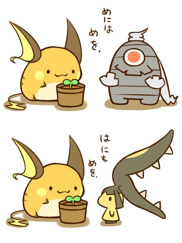 Mini Chibi Raichu Adventures 2  Pokemon