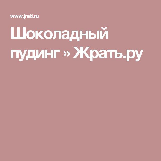 Шоколадный пудинг » Жрать.ру