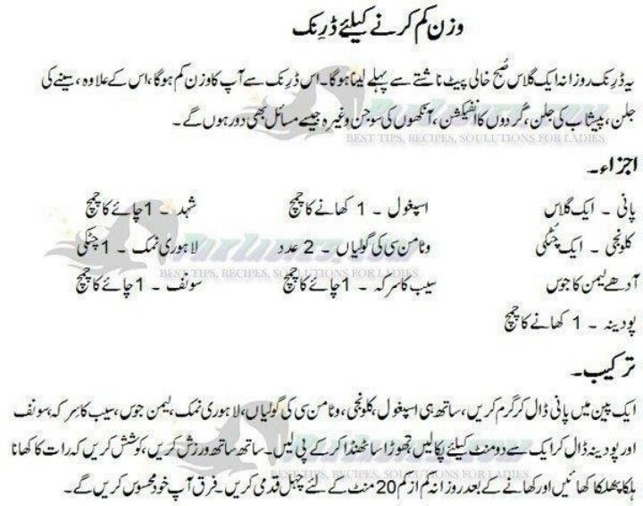 how to become pregnant fast in urdu