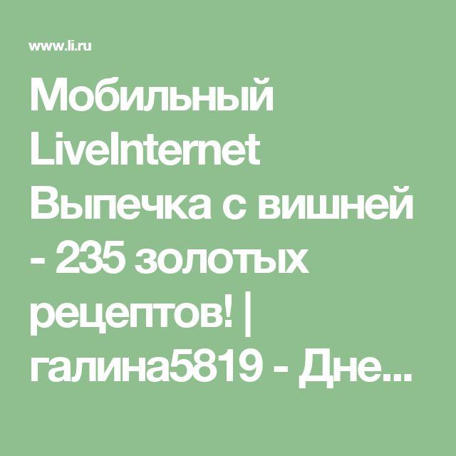 Мобильный LiveInternet   Выпечка с вишней - 235 золотых рецептов!   галина5819 - Дневник галина5819  