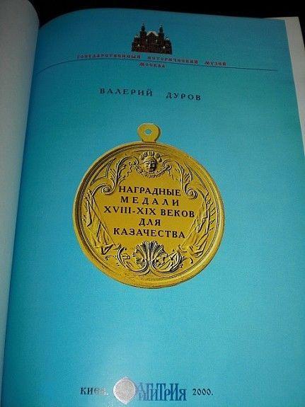 Russischer Buchkatalog über Auszeichnungsmedaillen für Kosaken