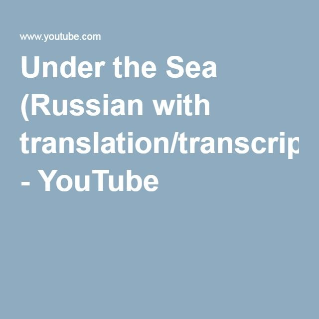 Under the Sea (Russian with translation/transcription/subs) - YouTube