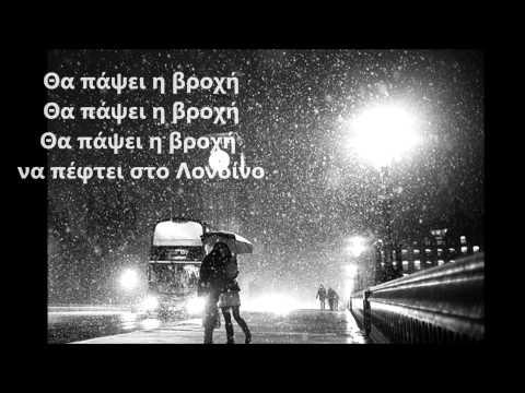 ΑΝΝΑ ΒΙΣΣΗ Λονδίνο (Lyrics Video)