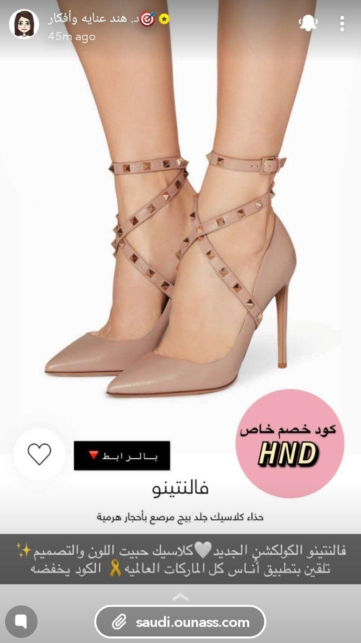 Pin By Saso Keshta On د هند عناية وأفكار Heels Fashion Kitten Heels