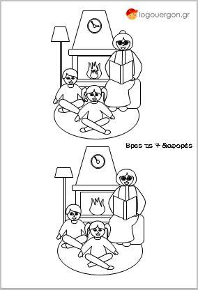 Κυκλώνω 7 λάθη στις εικόνες, παραμύθια--Οι δύο εικόνες με τη γιαγιά που διαβάζει παραμύθια στους φίλους μας έχουν 7 διαφορές μεταξύ τους . Η επάνω είναι η σωστή οπότε κυκλώστε τα 7 λάθη – διαφορές που θα εντοπίσετε στην κάτω εικόνα.