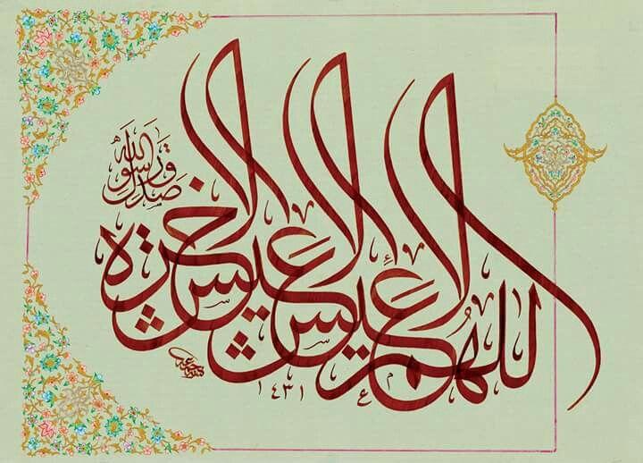 اللهم لا عيش إلا عيش الآخرة