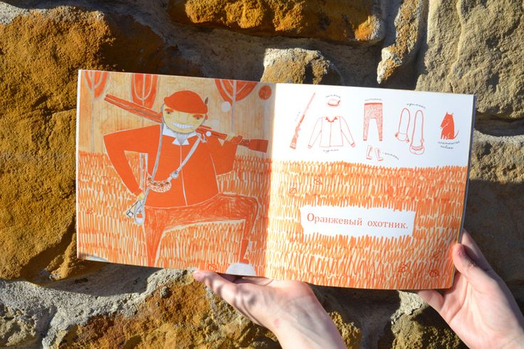 "Children's book ""Rainbow"" Author: Polina Smirnova Orange."