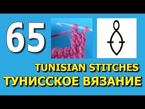 Тунисское вязание - Основные приемы тунисского вязания - Пышный столбик с воздушной петлей. Урок № 65. Обсуждение на LiveInternet - Российский Сервис Онлайн-Дневников