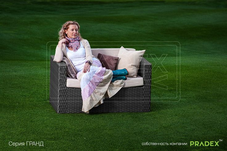 #rattan #pradex #furniture #couch #мебель #прадекс #ротанг #серия #диван #коллекция