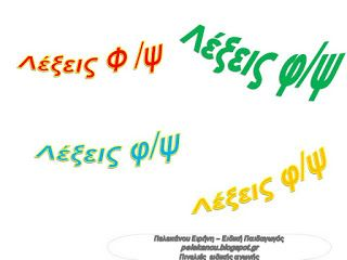 Παιδαγωγικό Υλικό Παρέμβασης με Πινελιές  Ειδικής Αγωγής: Διορθωτική Αγωγή - Λέξεις με /φ/ & /ψ/