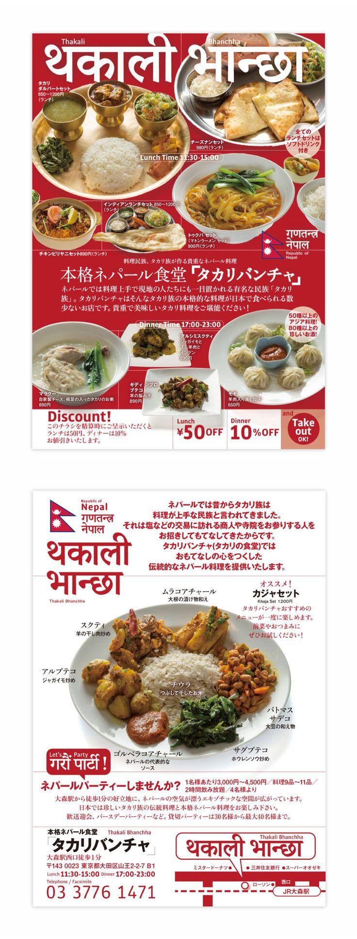 Flyer / フライヤー / チラシ / タカリバンチャ ネパール料理 / Thakali Bhanchha Nepalese Cuisine