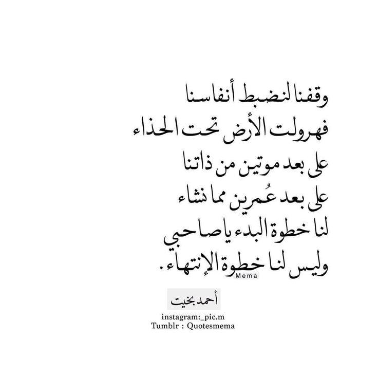 Quotesmema م قتبسات ميما Arabic Words Words Arabic Quotes