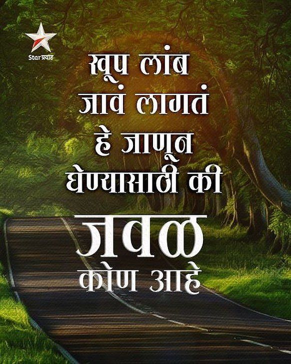 Pc Star Pravah Daily Inspiration Quotes Marathi Love Quotes Marathi Quotes