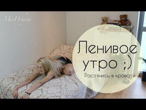 ▶ ЛЕНИВОЕ УТРО: растянись в кровати :) - YouTube