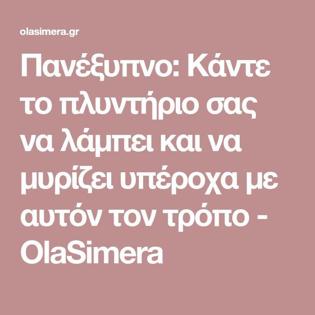 Πανέξυπνο: Κάντε το πλυντήριο σας να λάμπει και να μυρίζει υπέροχα με αυτόν τον τρόπο - OlaSimera