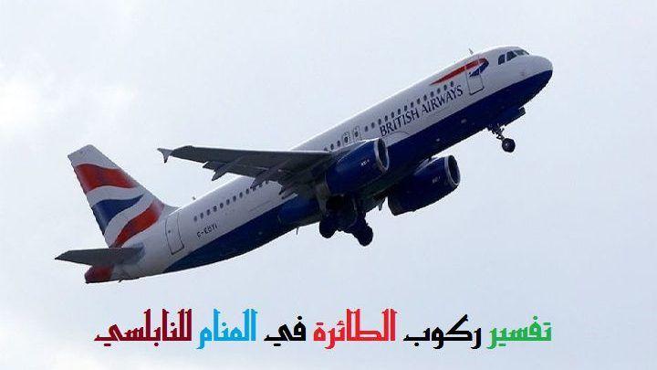 تفسير حلم الطائرة وركوبها في منام العزباء والمتزوجة والحامل Passenger Jet Passenger Aircraft