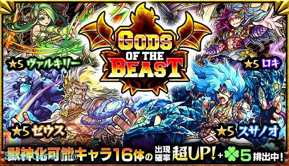 ミクシィ、『モンスターストライク』でガチャ「GODS OF THE BEAST」を本日12時より開催 「獣神化」が可能になったキャラ16体が大集結! | Social Game Info
