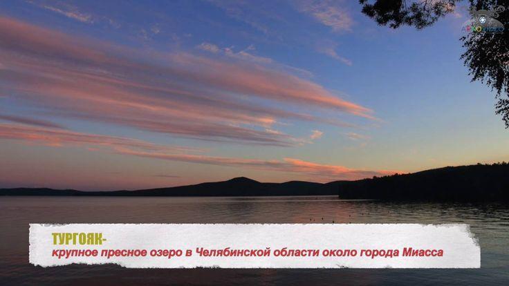 ТУРГОЯК озеро в Челябинской области