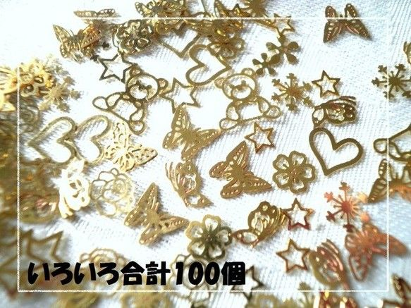 季節がらお花や蝶が少し多めに入ります。 ◆レジン封入やネイル向きスタンピングパーツ(薄い金属の型抜き)です。季節を問わずお使いいただけるように桜、くま、お星様... ハンドメイド、手作り、手仕事品の通販・販売・購入ならCreema。