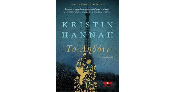 55 εβδομάδες στη λίστα των best seller των New York Times • #1 στη λίστα της Wall Street Journal • Καλύτερο ιστορικό μυθιστόρημα στο Goodreads • Στα καλύτερα βιβλία του Amazon για το 2015«Λάτρεψα το ''Αηδόνι'' της ταλαντούχας Kristin Hannah: υπέροχοι ήρωες, εξαιρετική πλοκή, δυνατά συν