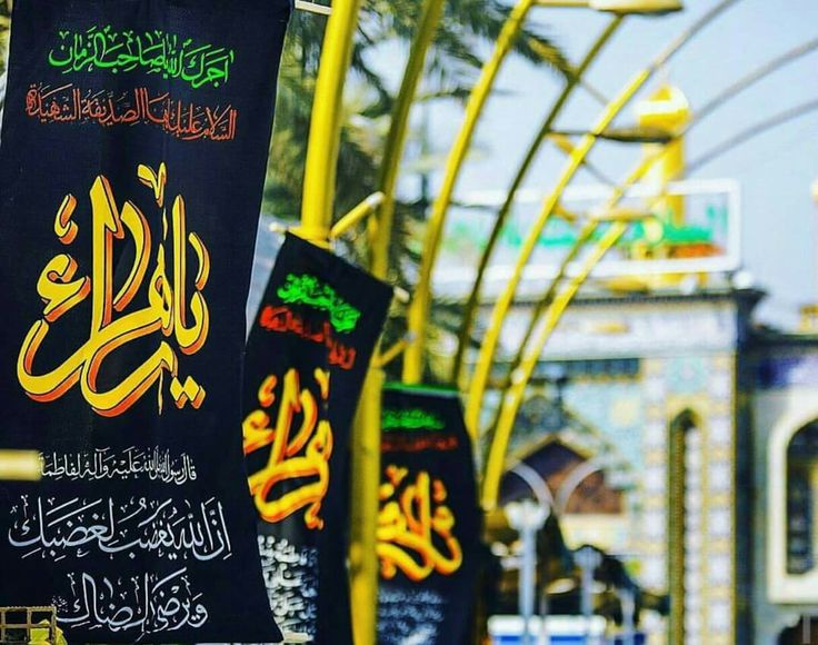 Atmosphere öf karbala on the martyrdom of UMM E ABEEHA Sayeda Tül Nisa Al Alaameen s.a