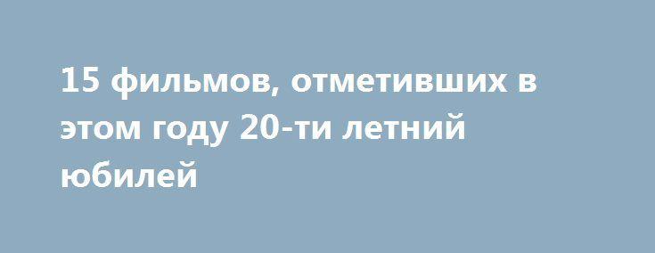 15 фильмов, отметивших в этом году 20-ти летний юбилей http://kleinburd.ru/news/15-filmov-otmetivshix-v-etom-godu-20-ti-letnij-yubilej/  Кажется только вчера был 1997 год,и на экраны вышли такие шедевры как Титаник, Брат и другие … Титаник В этом году исполняется 20 лет легендарному фильму «Титаник» Молодые влюбленные Джек и Роза находят друг друга в первом и последнем плавании «непотопляемого» Титаника. Они не могли знать, что шикарный лайнер столкнется с айсбергом в холодных водах […]