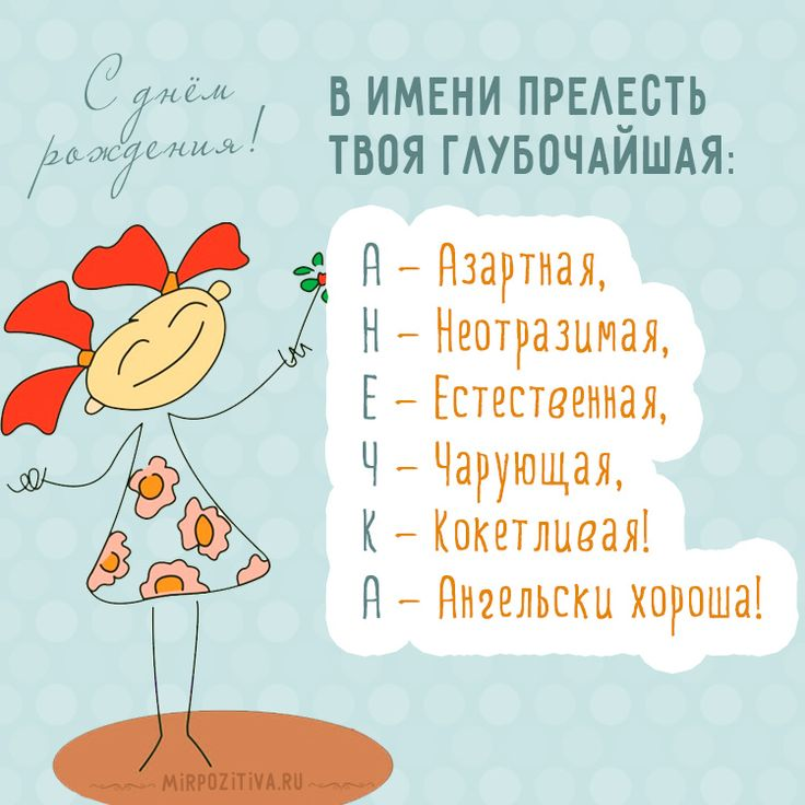 Поздравления с днем рождения анне в картинках, открытки день учителя