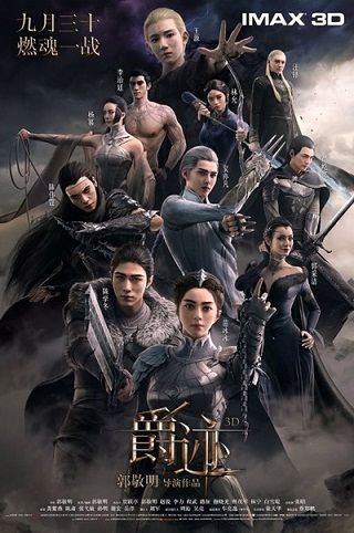 Download Film L.O.R.D: Legend of Ravaging Dynasties (2016) 720p WEB-DL MP4 + MKV
