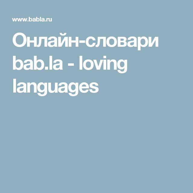 Онлайн-словари bab.la - loving languages